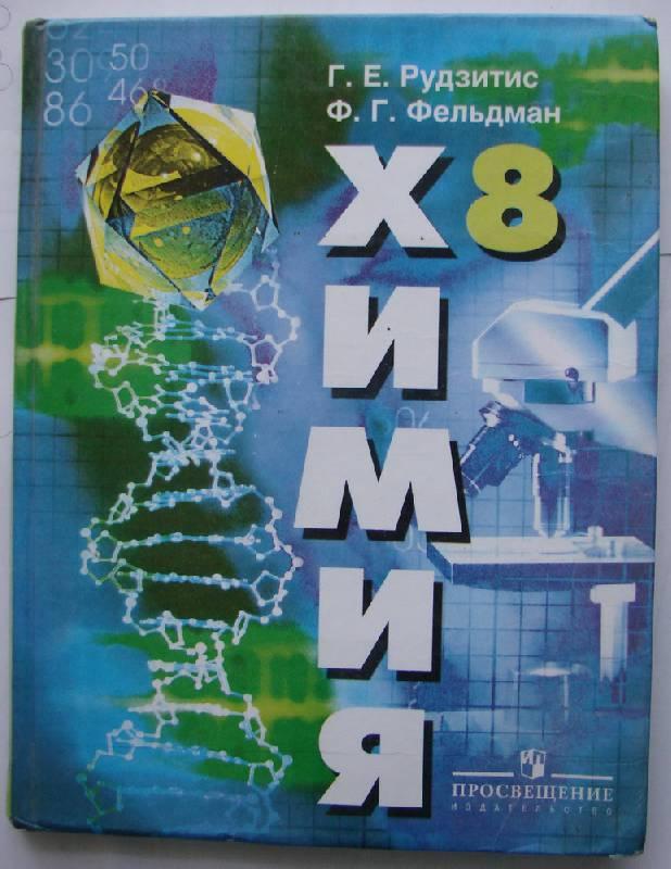 гдз по химии рудзитис 8 класс pdf