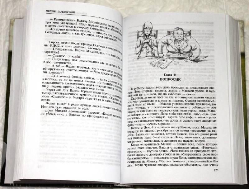 Иллюстрация 1 из 3 для Командовать парадом буду я!: Роман - Михаил Барщевский | Лабиринт - книги. Источник: Ленча