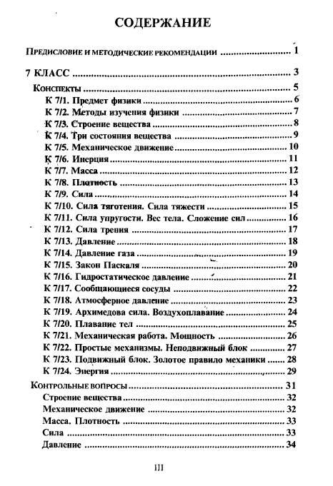 7-9 класс для контрольных работ по физике купернштейн марон
