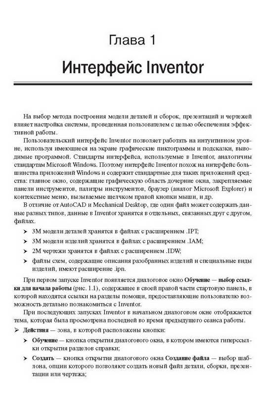 Иллюстрация 1 из 10 для Твердотельное моделирование в Autodesk Inventor - Валерий Концевич | Лабиринт - книги. Источник: Ялина
