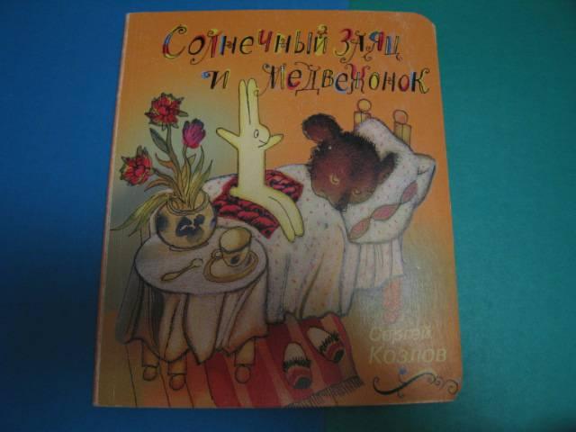 Иллюстрация 1 из 9 для Солнечный заяц и медвежонок - Сергей Козлов | Лабиринт - книги. Источник: Валька  Анна
