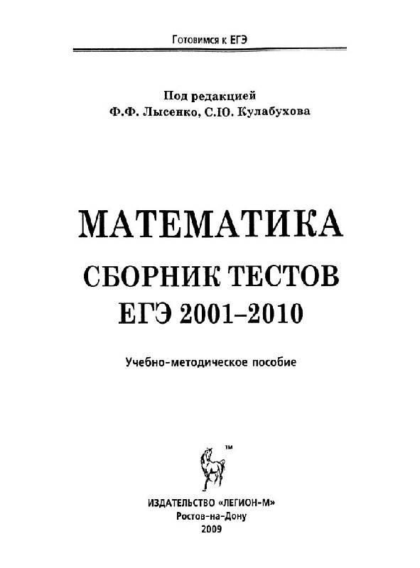 Иллюстрация 1 из 15 для Математика. Сборник тестов ЕГЭ 2001-2010 - Лысенко, Кулабухов | Лабиринт - книги. Источник: Юта