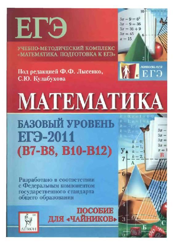 Иллюстрация 1 из 11 для Математика. Базовый уровень ЕГЭ-2011 (В7-В8, В10-12) - Коннова, Дремов, Шеховцов   Лабиринт - книги. Источник: Юта