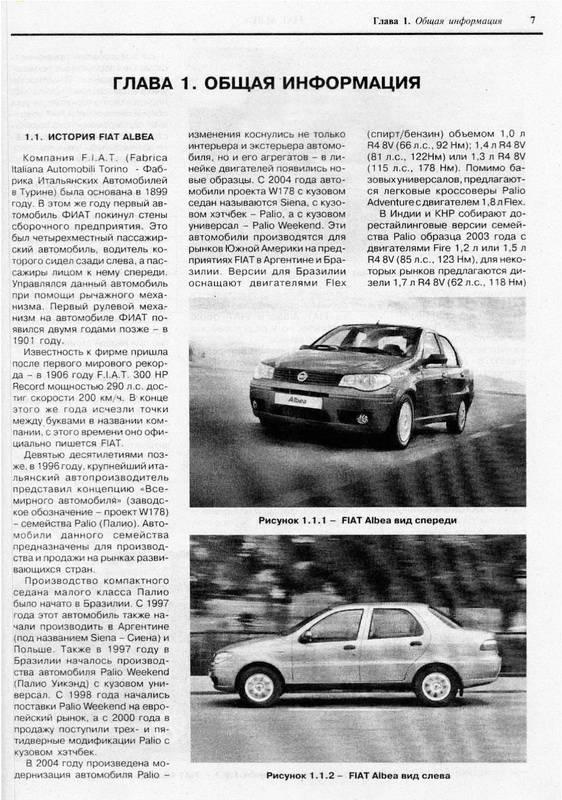 Иллюстрация 1 из 10 для Руководство по ремонту и эксплуатации Fiat Albea/Palio Weekend/Palio/Siena, выпуск с 1998 г. | Лабиринт - книги. Источник: Ялина