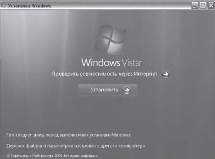 Иллюстрация 1 из 8 для Как перейти на Windows Vista. Начали! - Дмитрий Бардиян | Лабиринт - книги. Источник: Ялина