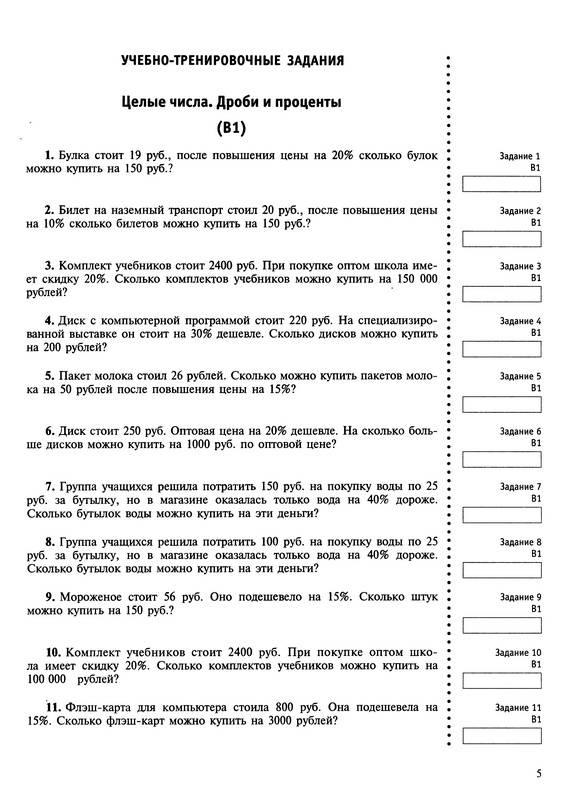 Иллюстрация 1 из 6 для Математика: Рабочая тетрадь для подготовки к ЕГЭ - Власова, Латанова, Евсеева, Хромова   Лабиринт - книги. Источник: Ялина