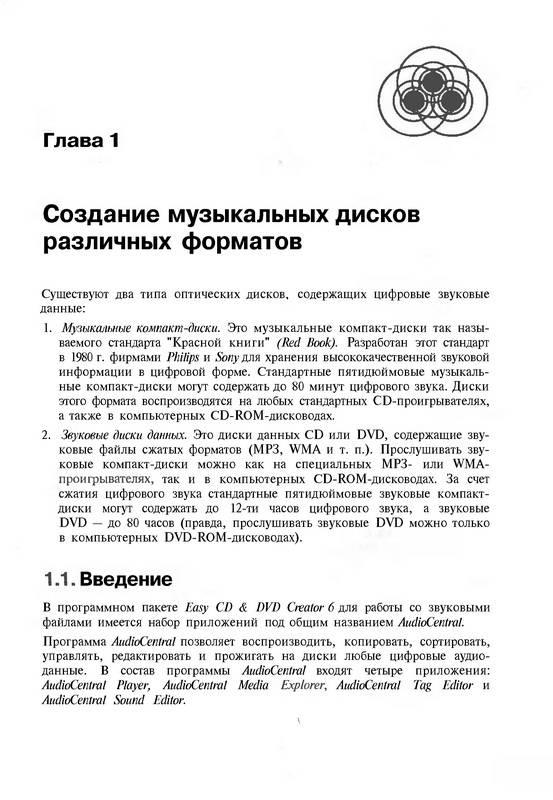 Иллюстрация 1 из 10 для Запись CD и DVD своими руками - Владимир Сарычев | Лабиринт - книги. Источник: Ялина