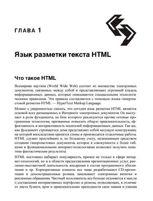 Иллюстрация 1 из 15 для HTML в Web-дизайне - Алексей Петюшкин | Лабиринт - книги. Источник: Ялина
