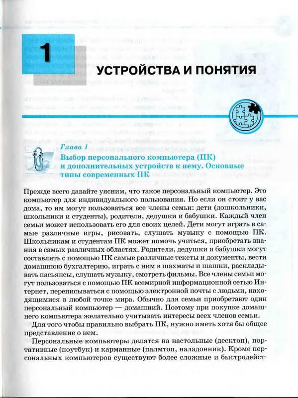Иллюстрация 1 из 10 для Как стать активным пользователем: Секреты быстрого успеха - Владимир Левин | Лабиринт - книги. Источник: Ялина