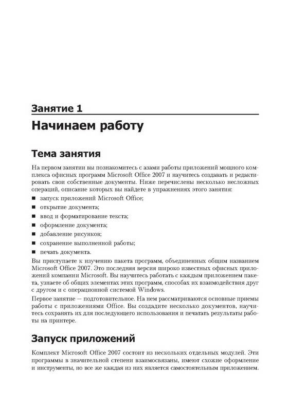 Иллюстрация 1 из 15 для Office 2007. Самоучитель - Стоцкий, Васильев, Телина | Лабиринт - книги. Источник: Ялина