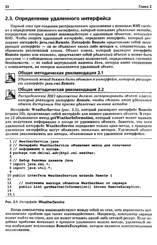 Иллюстрация 1 из 9 для Технологии программирования на Java 2. Распределенные приложения - Дейтел, Дейтел, Сантри   Лабиринт - книги. Источник: Ялина