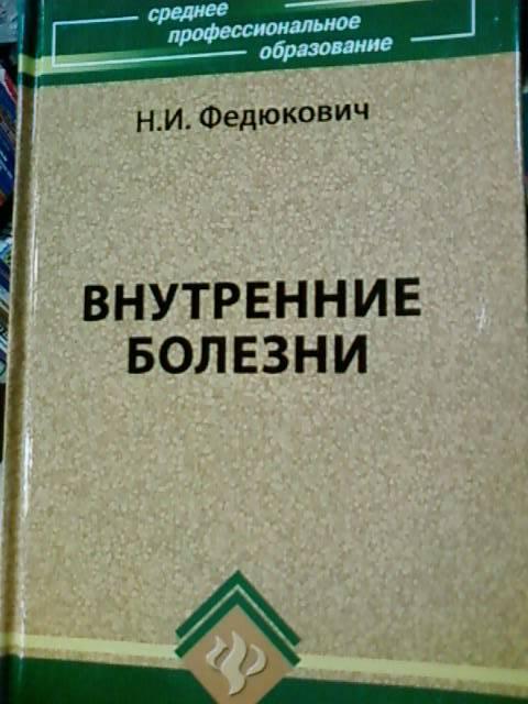 Иллюстрация 1 из 5 для Внутренние болезни. Учебник - Николай Федюкович   Лабиринт - книги. Источник: lettrice