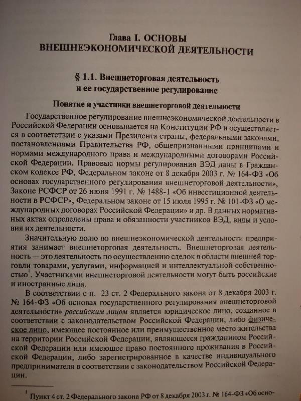 Иллюстрация 1 из 5 для Учет и анализ внешнеэкономической деятельности - Тарасова, Ионова   Лабиринт - книги. Источник: Бо