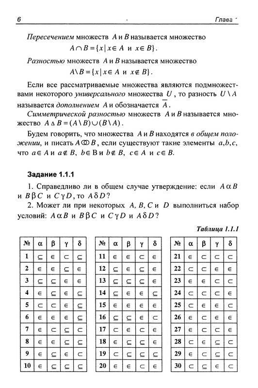 Решебник Дискретной Математики Тишин