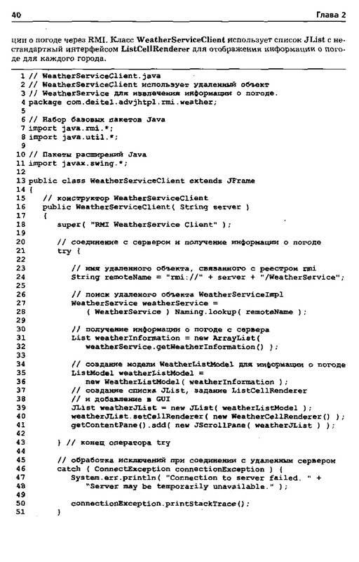 технологии программирования на java