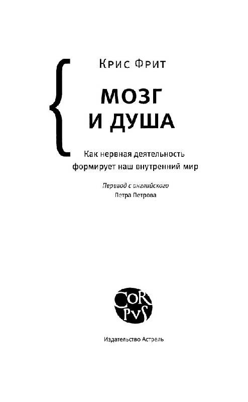КРИСТОФЕР ФРИТ МОЗГ И ДУША СКАЧАТЬ БЕСПЛАТНО