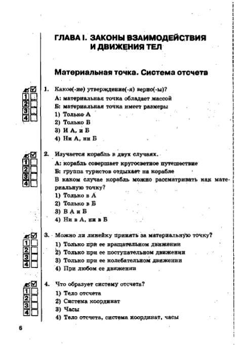 Тесты по физике 7 класс с ответами а.в.перышкина