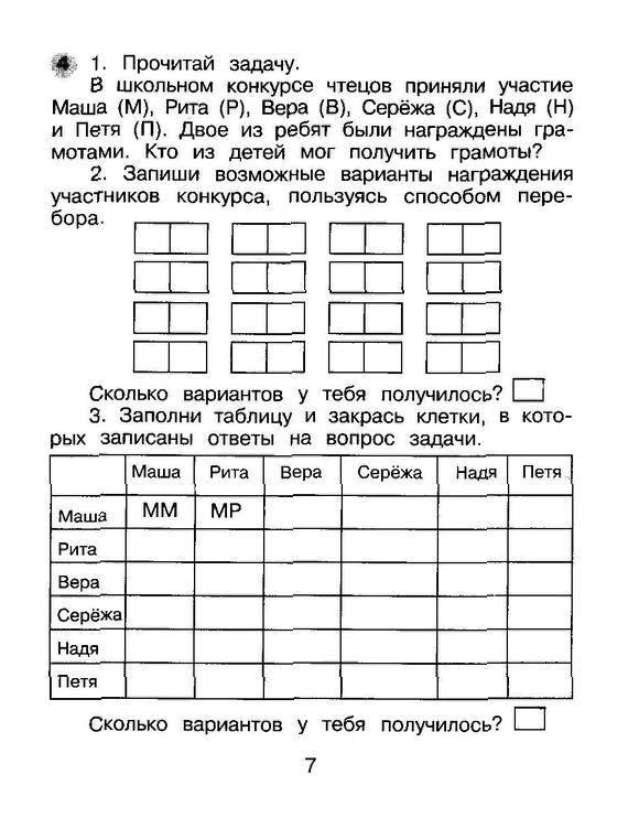 Информатика 3 класс задача