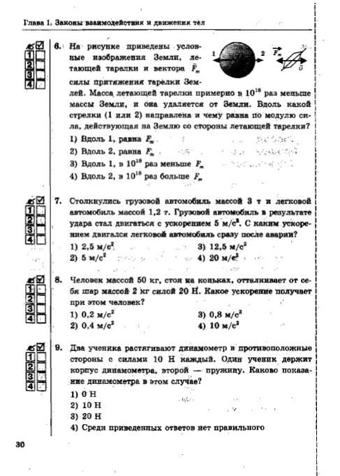 Физика 9 класс перышкин онлайн учебник 12 издание