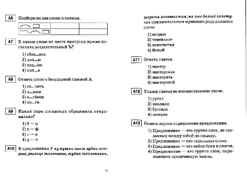 Комплексные тесты по математике русскому окр миру 3 класс