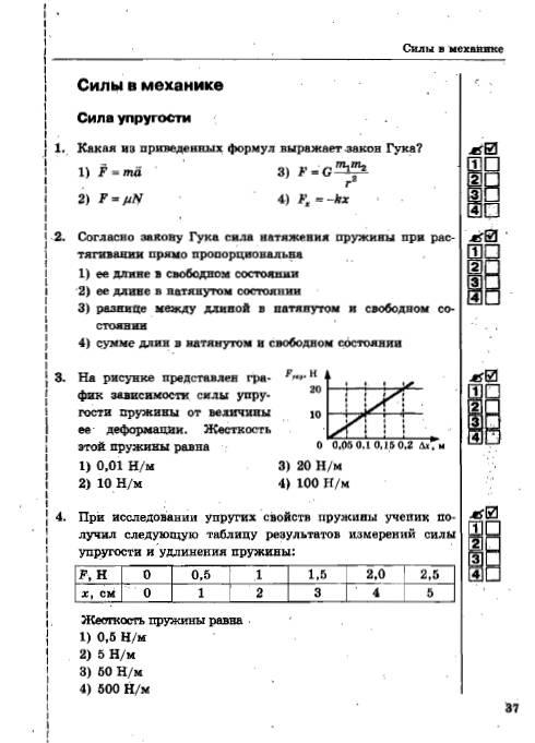 Физика 10 класс тесты сычев
