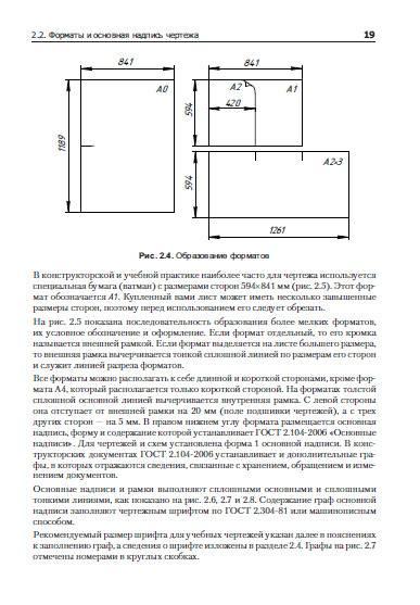 учебник инженерная графика для вузов