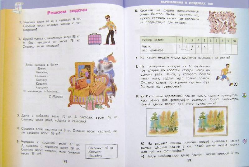 Гдз по математике 4 класс часть 2 башмаков нефедова 2 часть