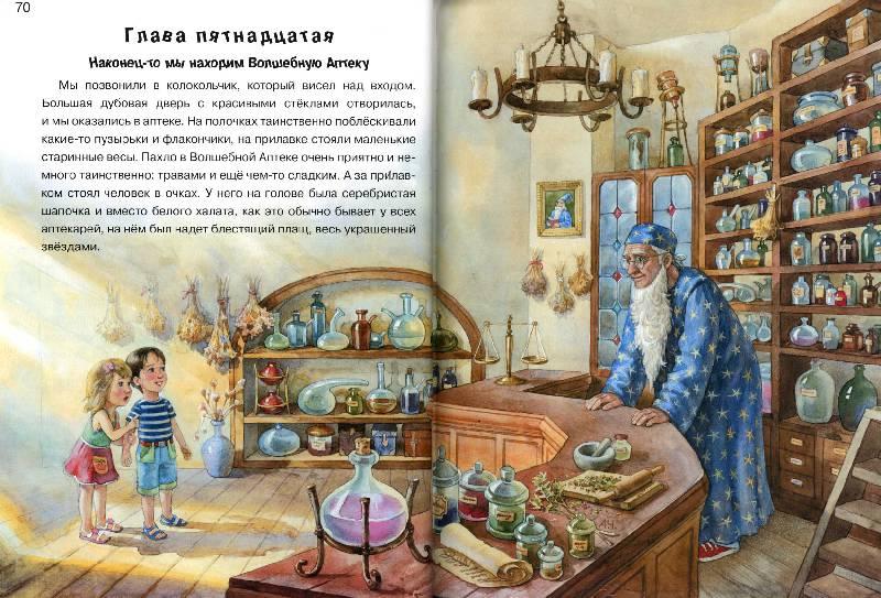 Что делать если книга читать с картинками 122