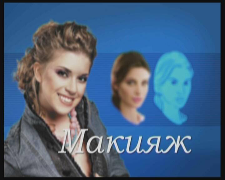 Иллюстрация 1 из 5 для Макияж (DVD) | Лабиринт - видео. Источник: DeadNK