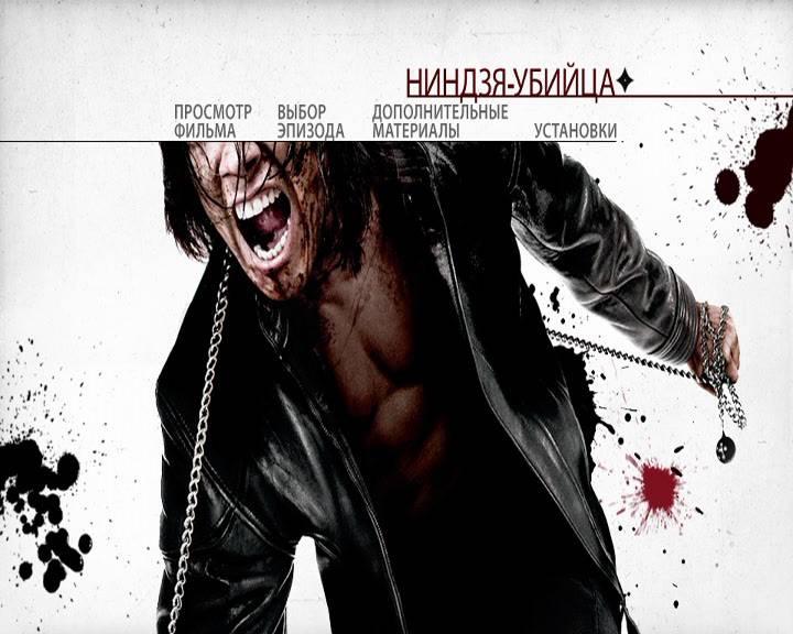 Иллюстрация 1 из 8 для Ниндзя-убийца (DVD) - Джеймс Мактиг | Лабиринт - видео. Источник: DeadNK