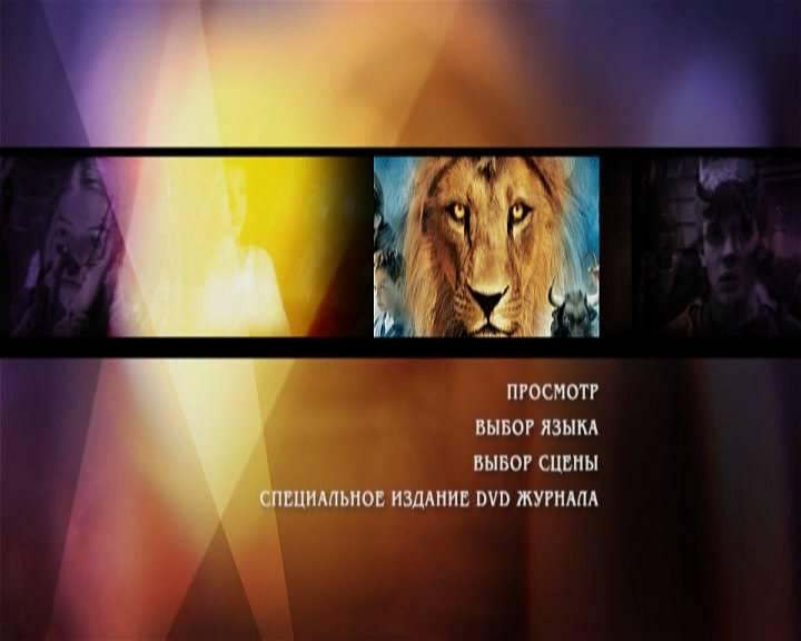 Иллюстрация 1 из 10 для Хроники Нарнии: Покоритель зари (DVD) - Майкл Эптид | Лабиринт - видео. Источник: DeadNK
