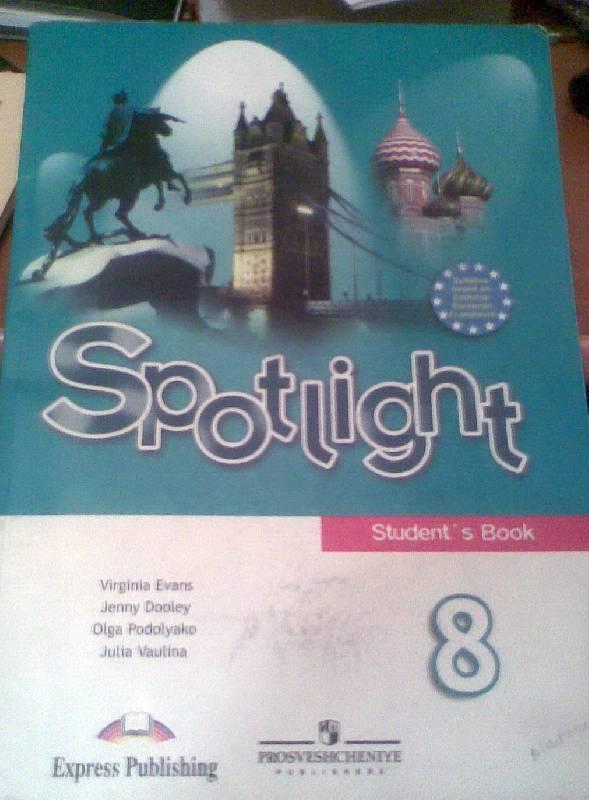 ГДЗ решебник по английскому языку 8 класс Ваулина Spotlight