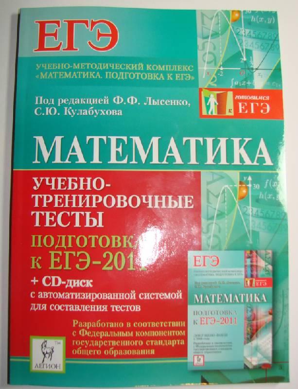 Учебно Тренировочные Тесты Лысенко Гдз
