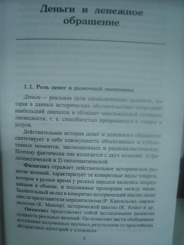 Иллюстрация 1 из 4 для Финансы: учебник - Алешин, Зотова | Лабиринт - книги. Источник: Анна Викторовна