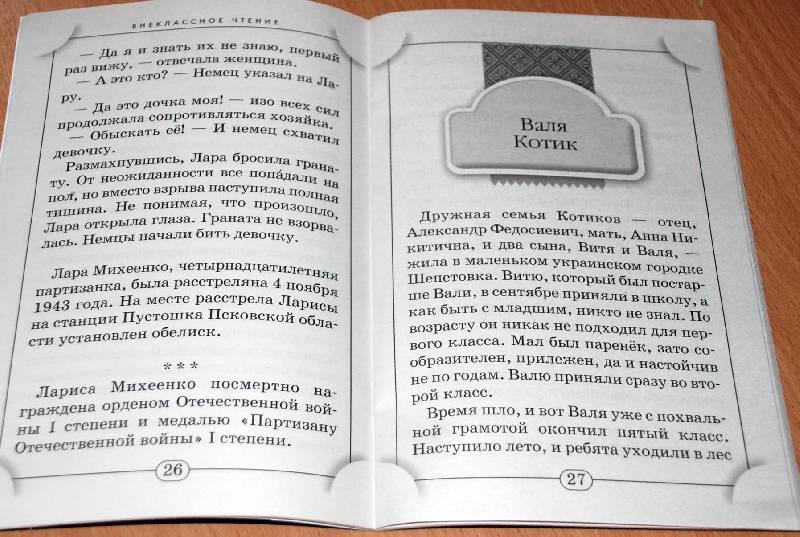 Иллюстрация 1 из 4 для Дети - герои Великой Отечественной войны - Анна Печерская | Лабиринт - книги. Источник: Лек