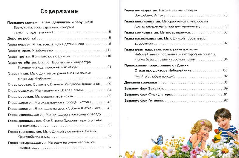 Иллюстрация 1 из 35 для Азбука здоровья - Наталия Чуб | Лабиринт - книги. Источник: РИВА
