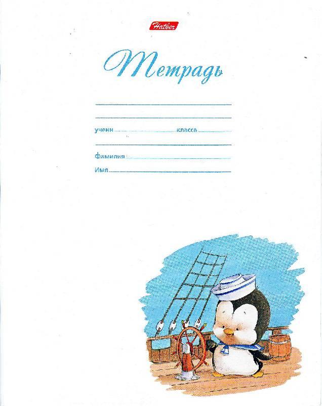 Иллюстрация 1 из 4 для Тетрадь 12 листов клетка Пингвины (12Т5В1) | Лабиринт - канцтовы. Источник: Десятник  Николай