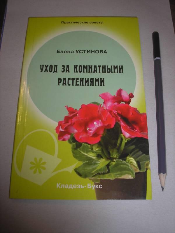 Иллюстрация 1 из 3 для Уход за комнатными растениями - Елена Устинова | Лабиринт - книги. Источник: Поклонцева Юлия Сергеевна
