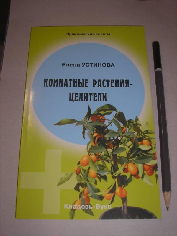 Иллюстрация 1 из 4 для Комнатные растения - целители - Елена Устинова | Лабиринт - книги. Источник: Поклонцева Юлия Сергеевна