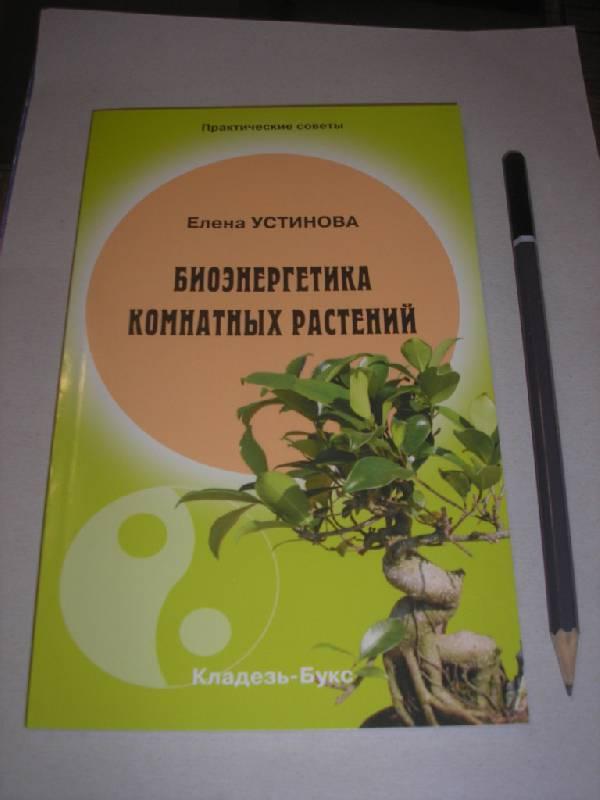 Иллюстрация 1 из 3 для Биоэнергетика комнатных растений - Елена Устинова | Лабиринт - книги. Источник: Поклонцева Юлия Сергеевна