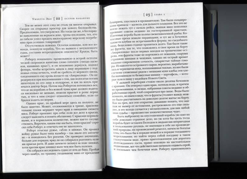 Иллюстрация 1 из 5 для Остров накануне - Умберто Эко   Лабиринт - книги. Источник: Марфа Посадница