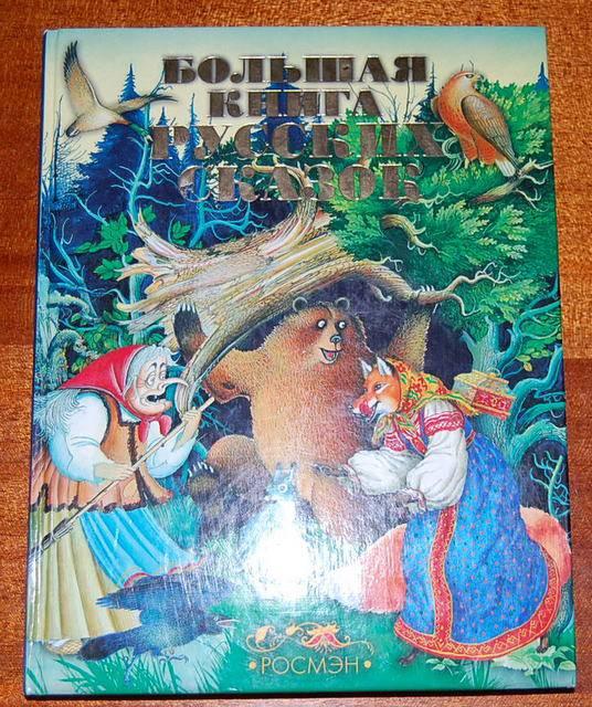 Иллюстрация 1 из 10 для Большая книга русских сказок и былин | Лабиринт - книги. Источник: Kalinna