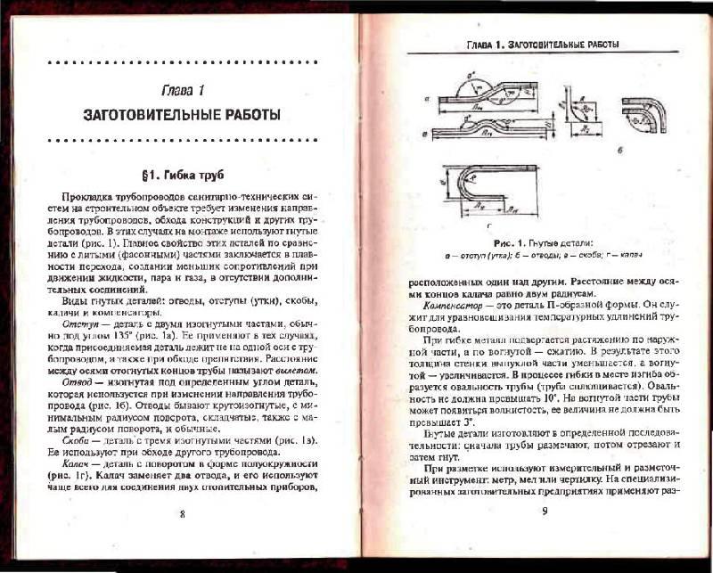 Иллюстрация 1 из 10 для Слесарь-сантехник - Барановский, Глазунова, Грищенко, Нечаева | Лабиринт - книги. Источник: Юта