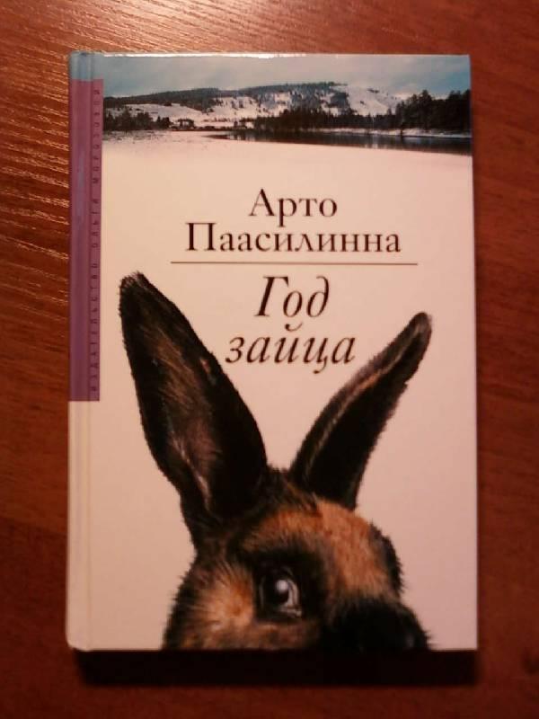 Иллюстрация 1 из 10 для Год зайца: Роман - Арто Паасилинна | Лабиринт - книги. Источник: Анна  Владимировна