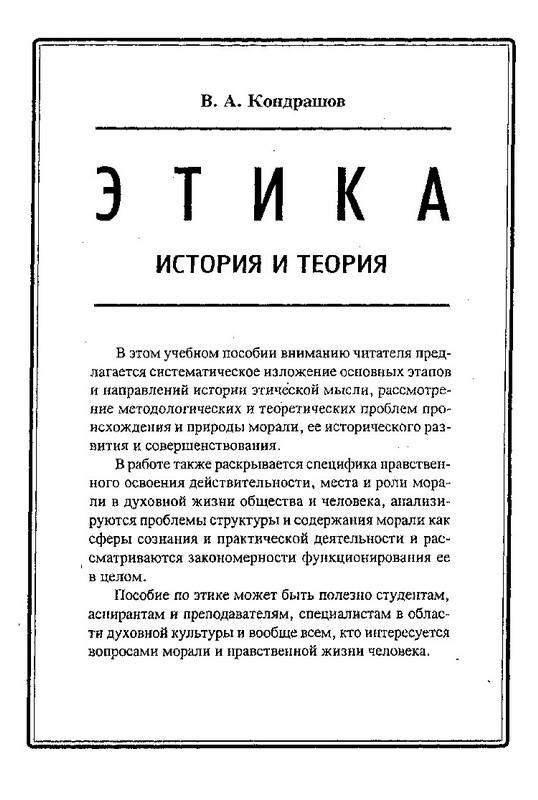 Иллюстрация 1 из 10 для Этика: История и теория. Эстетика: Особенности художественных эпох и направлений - Кондрашов, Чичина | Лабиринт - книги. Источник: Ялина