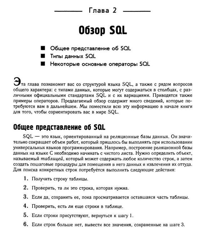 Иллюстрация 1 из 14 для SQL - Мартин Грабер | Лабиринт - книги. Источник: Ялина