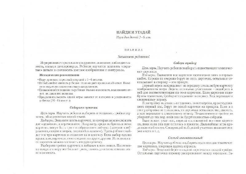 """Иллюстрация 1 из 10 для Развивающая игра """"Найди и угадай""""   Лабиринт - игрушки. Источник: радуга-дуга"""