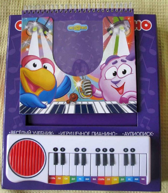 Иллюстрация 1 из 16 для Смешное пианино. Книжка с волшебным пианино (+ CD)   Лабиринт - книги. Источник: alfabetadress
