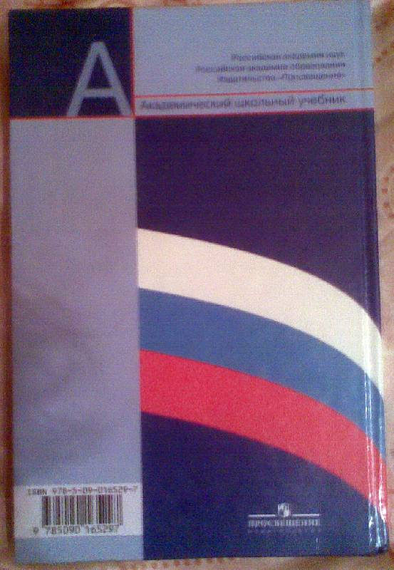 Общество 10 класс учебник для общеобразовательных учреждений боголюбов решебник