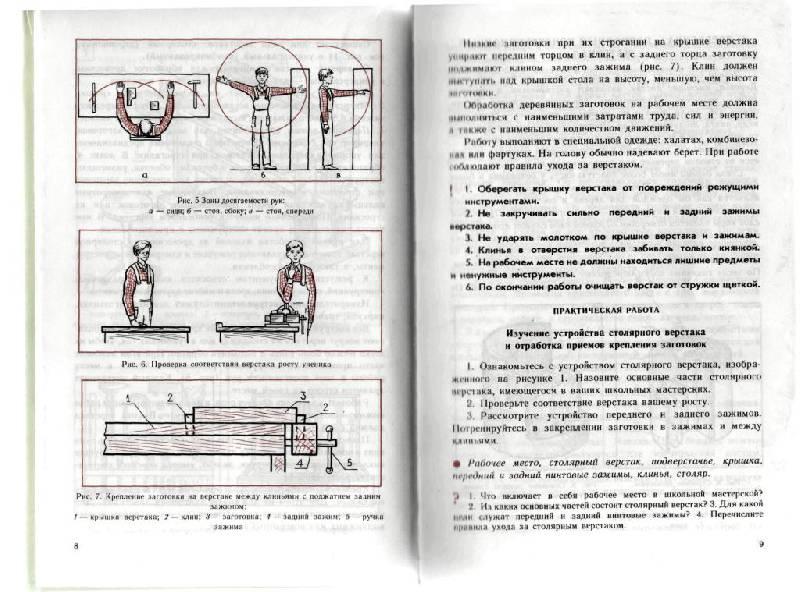 5 класс технология гдз учебник мальчики
